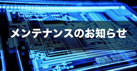 02/12 サーバメンテナンス完了のお知らせ