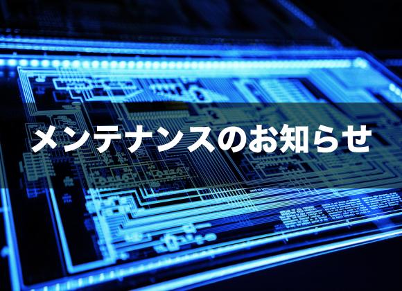 (予告)08/12 サーバメンテナンスのお知らせ
